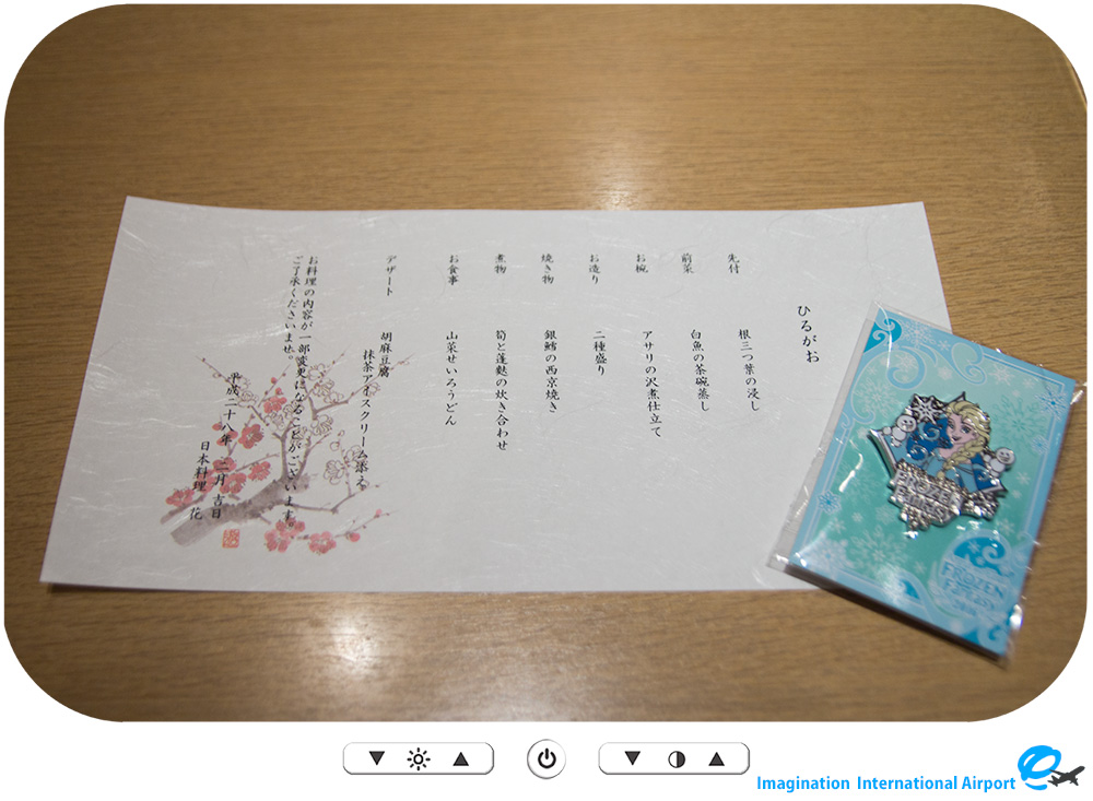 TDR160220_Hana02