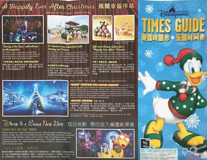 【資料】香港ディズニーランド 2015年12月の紙物 -HKDL1512