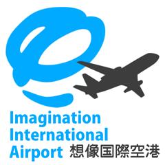 想像国際空港